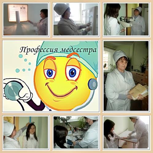 Мир профессий профессия медсестра